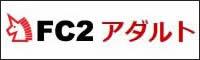 FC2コンテンツマーケット アダルト