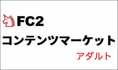 FC2コンテンツマーケット アダルト動画