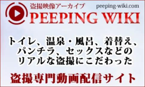 PEEPING WIKI