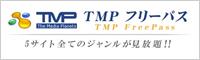 TMPフリーパス