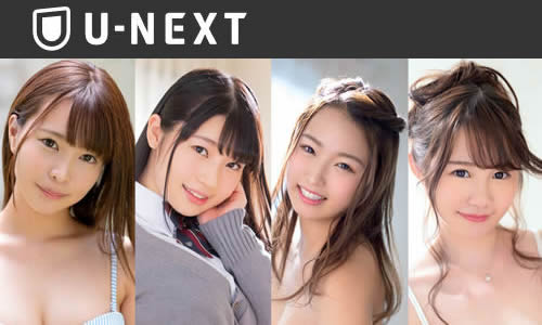 unext アダルト