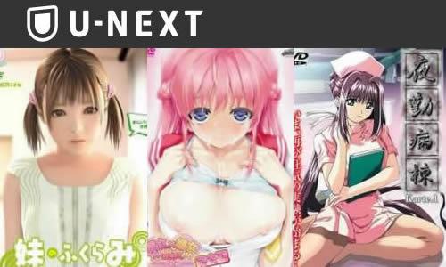 U-NEXT(アダルト)