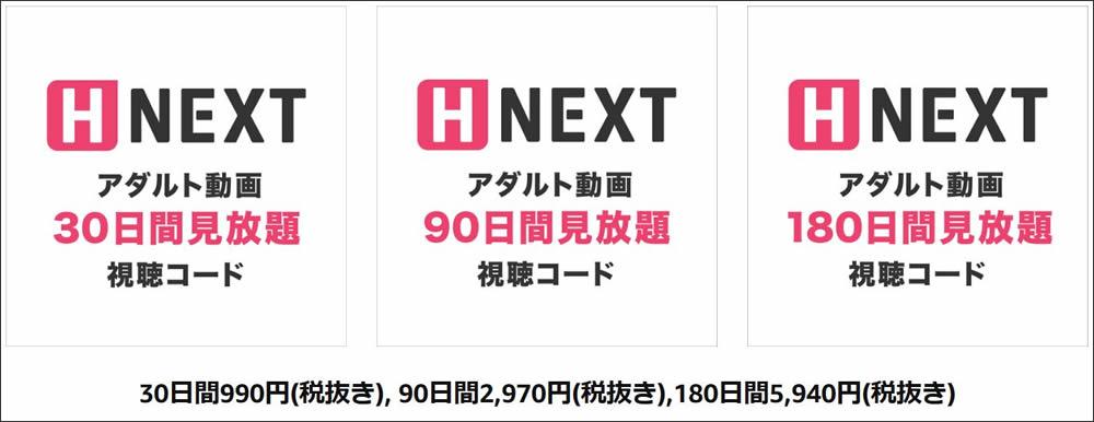 H-NEXT